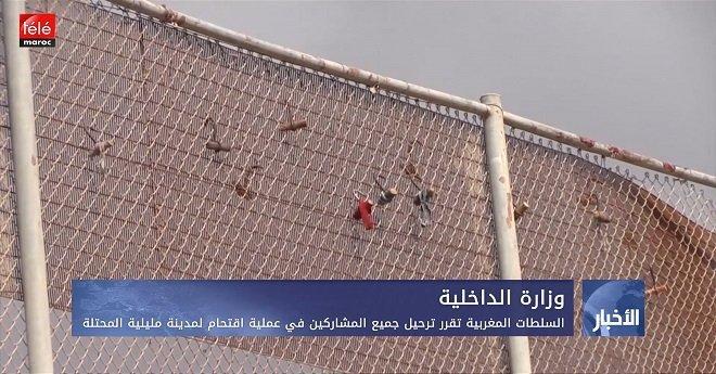 السلطات المغربية تقرر ترحيل جميع المشاركين في عملية اقتحام لمدينة مليلية المحتلة صوب بلدانهم الأصلية