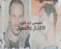 لأول مرة على التلفزيون.. تيلي ماروك تعيد ترتيب ملابسات اغتيال بنعيسى آيت الجيد