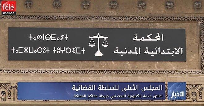 إطلاق خدمة إلكترونية للبحث في خريطة محاكم المملكة