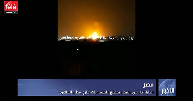 فيديو..إصابة 12 في انفجار بمصنع للكيماويات خارج مطار القاهرة