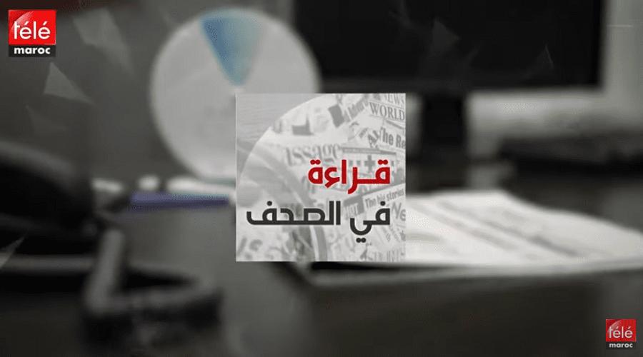 قراءة في أبرز عناوين الصحف الوطنية والدولية ليوم السبت 17 غشت