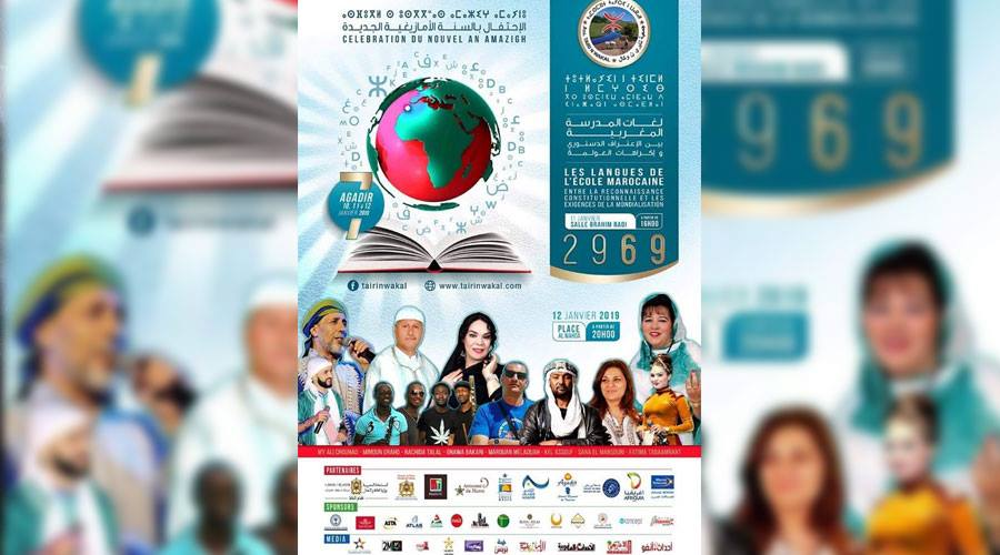 جمعية تحتفل بالسنة الأمازيغية 2969 بإثارة موضوع لغات المدرسة بين الاعتراف الدستوري وإكراهات العولمة