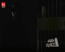 سجينة تحكي تفاصيل تعرضها للضرب والجرح والاغتصاب في سن 14