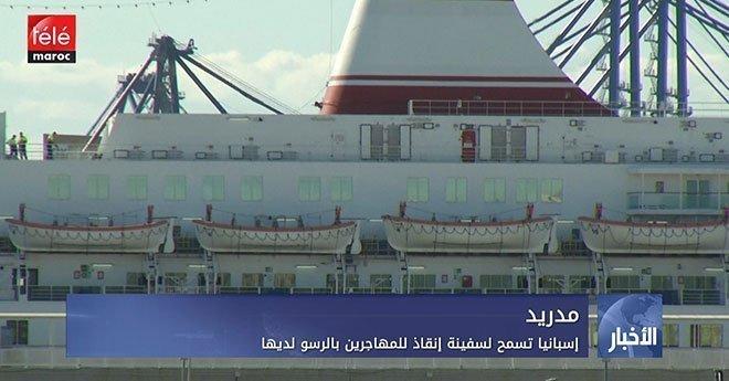 فيديو..إسبانيا تسمح لسفينة إنقاذ للمهاجرين بالرسو لديها
