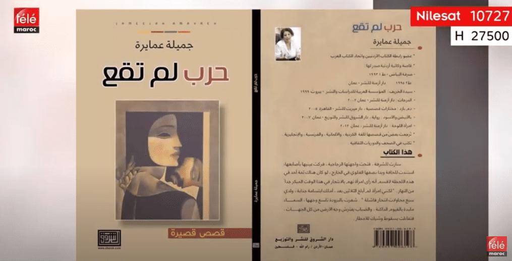"""كتاب اليوم: """"حرب لم تقع"""" للكاتبة الأردنية """"جميلة عمايرة"""""""