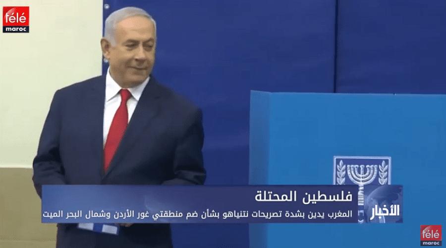 فلسطين المحتلة: المغرب يدين بشدة تصريحات نتنياهو بشأن ضم منطقتي غور الأردن وشمال البحر الميت