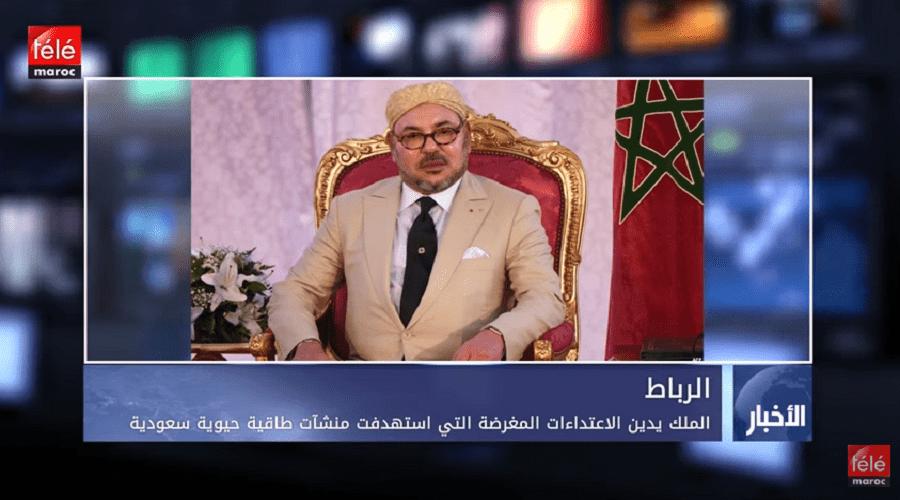 الملك يدين الاعتداءات المغرضة التي استهدفت منشآت طاقية حيوية سعودية