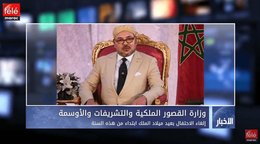 وزارة القصور الملكية والتشريفات والأوسمة: إلغاء الاحتفال بعيد ميلاد الملك ابتداء من هذه السنة