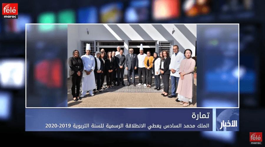 الملك محمد السادس يعطي الانطلاقة الرسمية للسنة التربوية 2019-2020