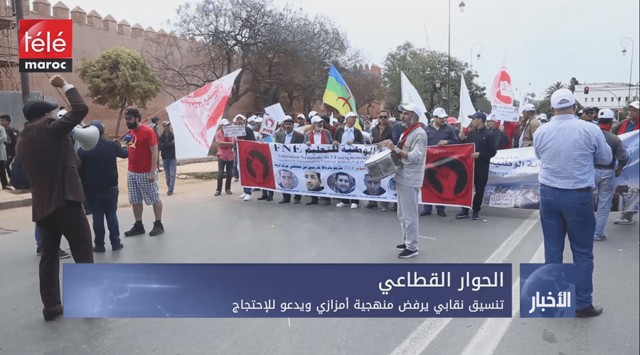 تنسيق نقابي يرفض منهجية أمزازي ويدعو للإحتجاج