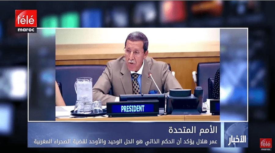 عمر هلال: الحكم الذاتي هو الحل الوحيد لقضية الصحراء المغربية