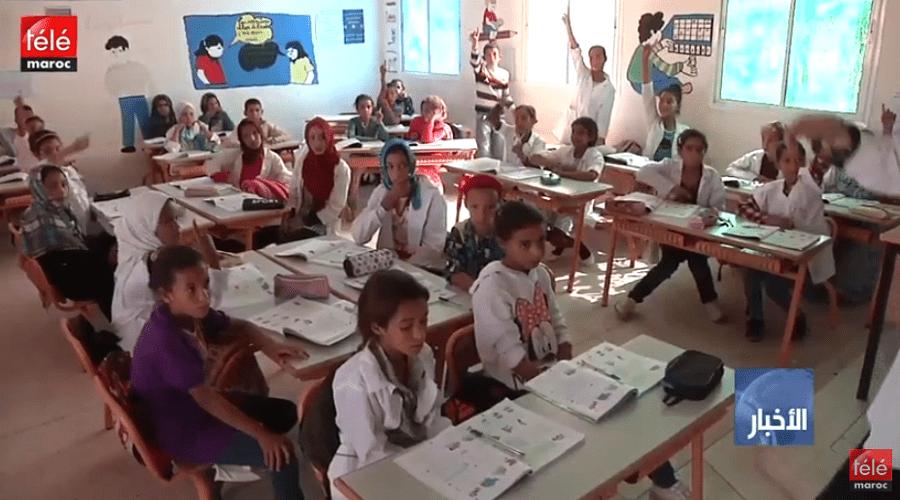 البنك الدولي يدعم تطوير التعليم الأولي بالمغرب بمليارات الدراهم