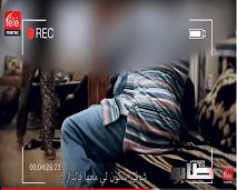 كاميرا خفية تكشف ما يجري في بيت قابلة تقوم بإجهاض سري للحوامل