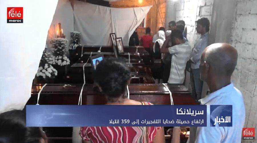سريلانكا: ارتفاع حصيلة ضحايا التفجيرات إلى 359 قتيلا