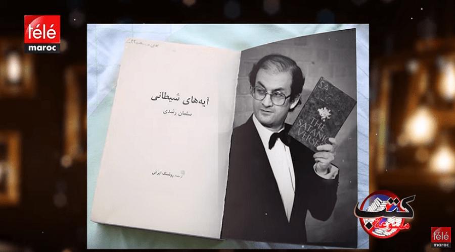 كتب ممنوعة : قصة منع كتاب آيات شيطانية وإصدار فتوى بإهدار دم كاتبه سلمان رشدي