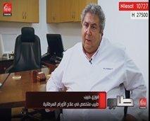 الدكتور فوزي يشرح لنا ما هو السرطان