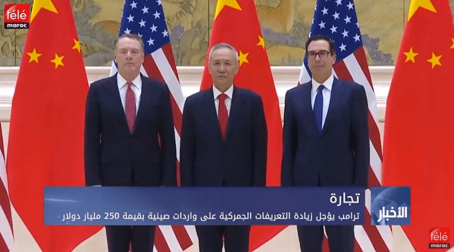 ترامب يؤجل زيادة التعريفات الجمركية على واردات صينية بقيمة 250 مليار دولار