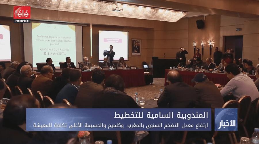 ارتفاع معدل التضخم السنوي بالمغرب.. وكلميم والحسيمة الأغلى تكلفة للمعيشة