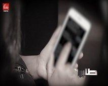 طابو :العنف الرقمي تشويه سمعة