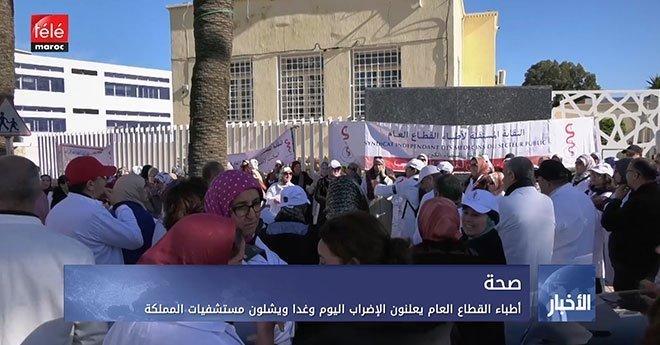 فيديو..أطباء القطاع العام يعلنون الإضراب اليوم وغدا ويشلون مستشفيات المملكة