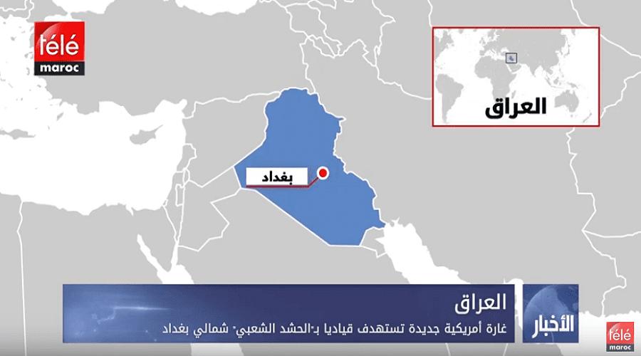 """غارة أمريكية جديدة تستهدف قياديا ب """"الحشد الشعبي"""" شمالي بغداد"""