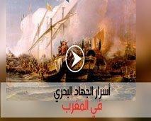 أسرار الجهاد البحري في المغرب