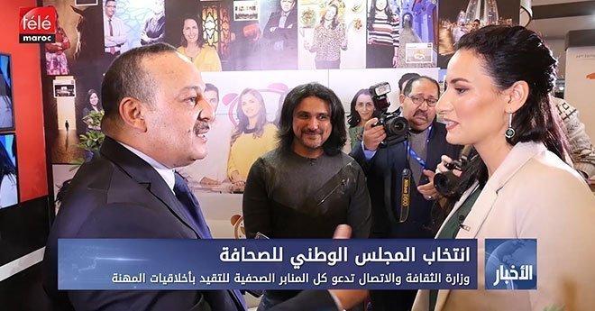 فيديو .. وزارة الثقافة والاتصال تدعو كل المنابر الصحفية للتقيد بأخلاقيات المهنة