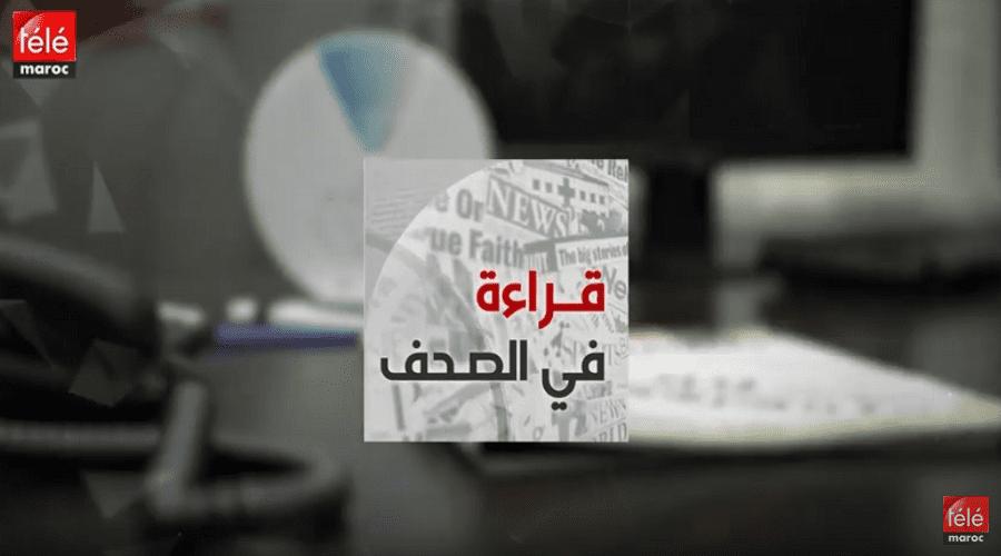 قراءة في أبرز عناوين الصحف الوطنية والدولية ليوم السبت 21 شتنبر