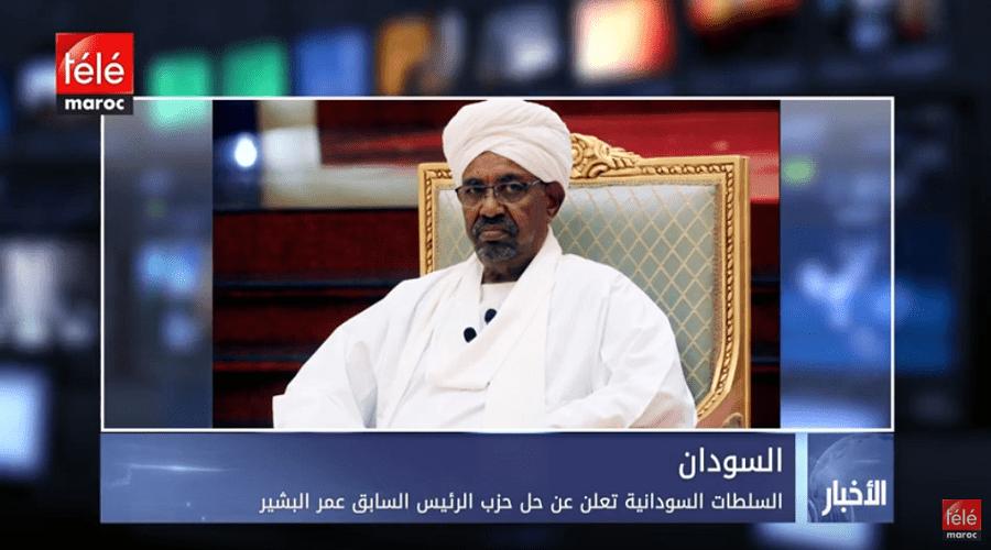 السلطات السودانية تعلن عن حزب الرئيس عمر البشير