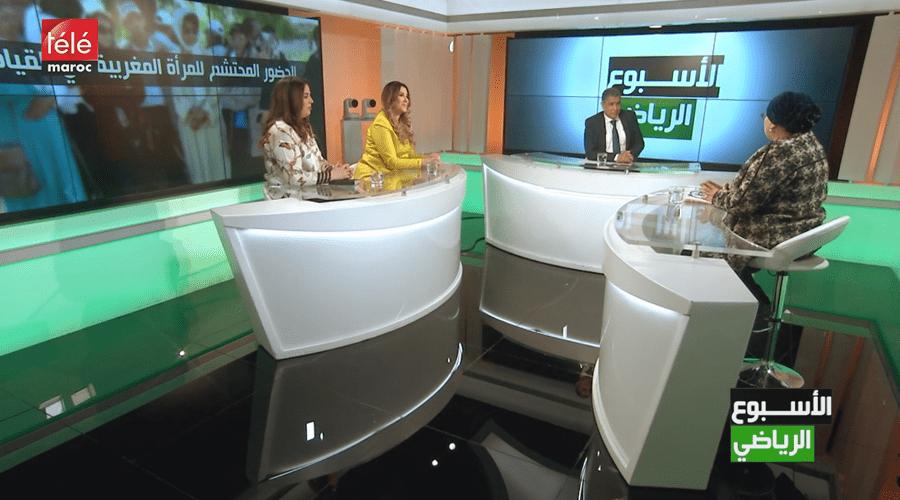 الأسبوع الرياضي : من يمنع المرأة المغربية من الوصول لمناصب المسؤولية ؟