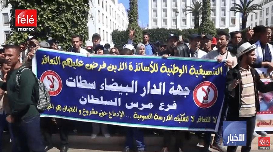 نقابة تطالب أمزازي بفتح تحقيق حول اختلالات بمديرية التعليم بسيدي بنور