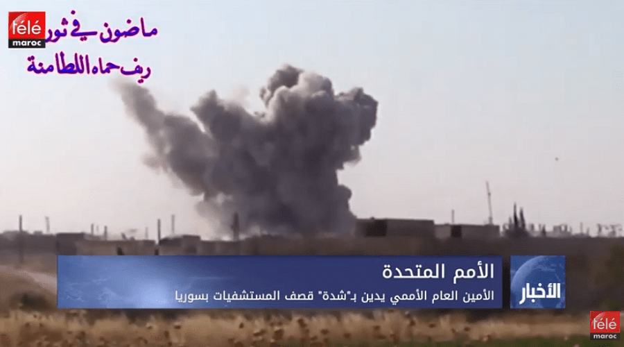 """الأمم المتحدة: الأمين العام الأممي يدين ب""""شدة"""" قصف المستشفيات بسوريا"""