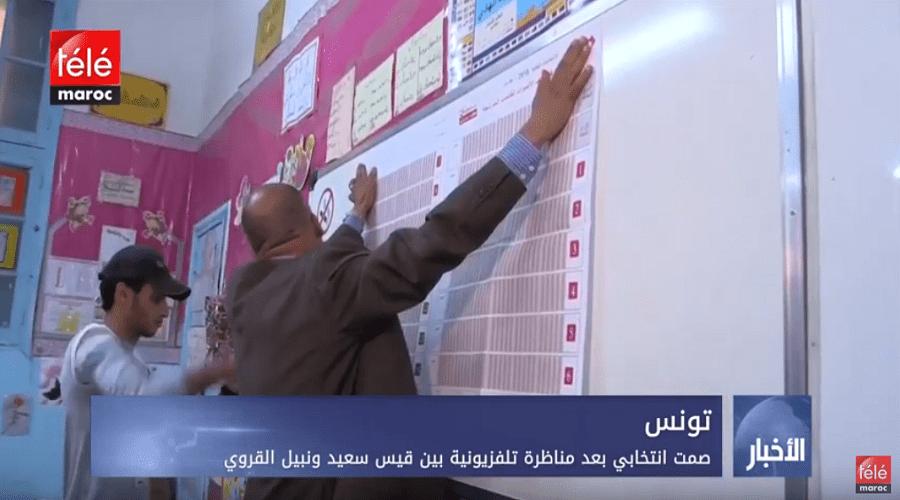 صمت انتخابي بعد مناظرة تلفزيونية بين قيس سعيد ونبيل القروي