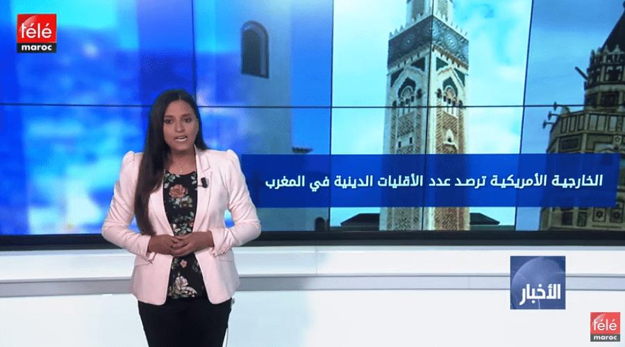 الخارجية الأمريكية ترصد عدد الأقليات الدينية في المغرب وعدد المسيحيين يبلغ 6 آلاف
