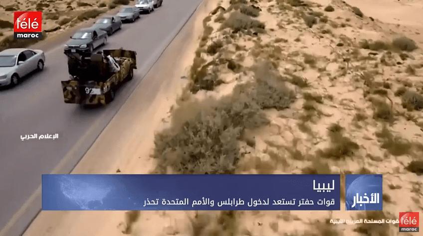 قوات حفتر تستعد لدخول طرابلس والأمم المتحدة تحذر