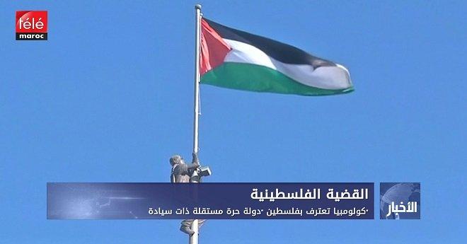 """القضية الفلسطينية.. كولومبيا تعترف بفلسطين """"دولة حرة مستقلة ذات سيادة"""""""