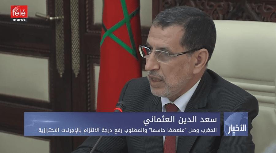 """العثماني : المغرب وصل """"منعطفا حاسما"""" والمطلوب رفع درجة الالتزام بالإجراءات الاحترازية"""