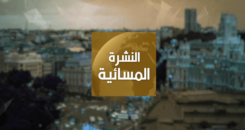 النشرة المسائية ليوم 13  غشت
