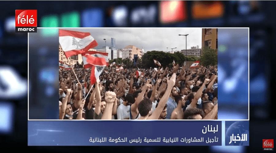 تأجيل المشاورات النيابية لتسمية رئيس الحكومة اللبنانية