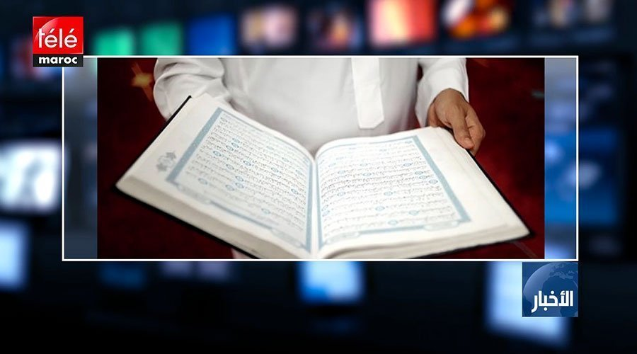النرويج..مسلمون يوزعون 10 آلاف نسخة من القرآن الكريم لمواجهة الكراهية
