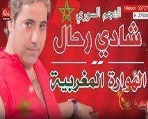 تعرفوا على المغني السوري شادي رحال