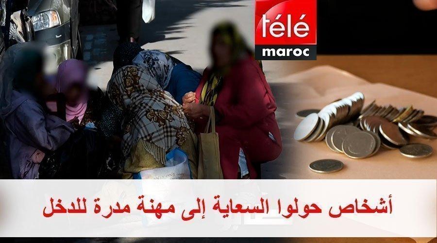 طابو: التسول في الشارع المغربي..مشاهد واقعية وشهادات حقيقية لأشخاص حولوا السعاية إلى مهنة مدرة للدخل