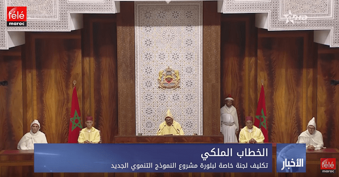 الخطاب الملكي..تكليف لجنة خاصة لبلورة مشروع النموذج التنموي الجديد