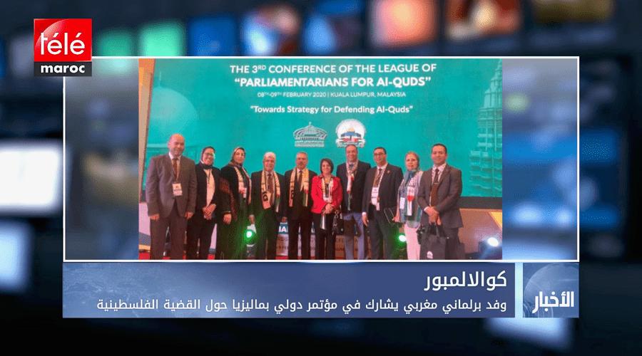 وفد برلماني مغربي يشارك في مؤتمر دولي بماليزيا حول القضية الفلسطينية