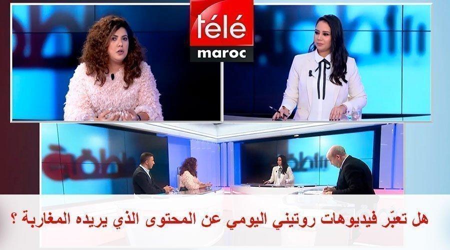 منطقة محظورة :هل تعبّر فيديوهات روتيني اليومي عن المحتوى الذي يريده المغاربة ؟