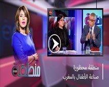 منطقة محظورة : صناعة الأطفال بالمغرب
