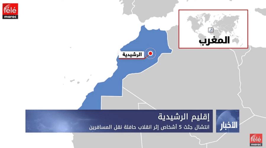 إقليم الرشيدية: انتشال جثث 5 أشخاص إثر انقلاب حافلة نقل المسافرين