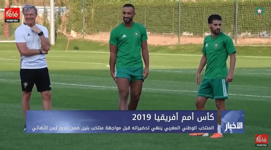 المنتخب الوطني المغربي ينهي تحضيراته قبل مواجهة منتخب بنين ضمن دور ثمن النهائي