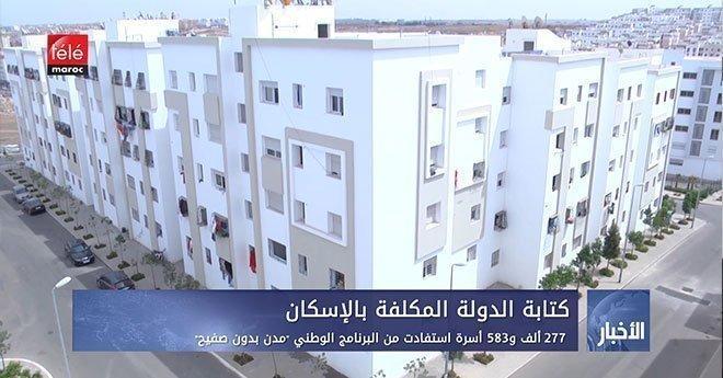 فيديو..277 ألف و583 أسرة استفادت من البرنامج الوطني مدن بدون صفيح