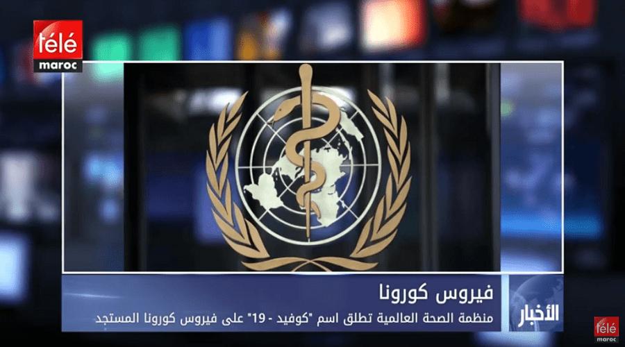 منظمة الصحة العالمية تطلق اسم كوفيد - 19 على فيروس كورونا المستجد